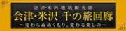 「会津・米沢 線の旅回廊」ホームページへ