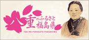 「八重の桜」ホームページへ