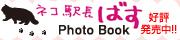 ネコ駅長ばす photo book