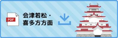 会津若松・喜多方方面