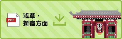 浅草・新宿方面