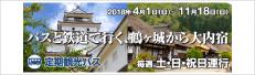 バスと鉄道で行く、鶴ヶ城から大内宿