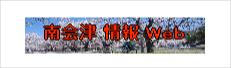 南会津 情報 Web