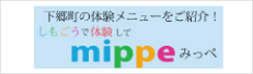 mippeみっぺ