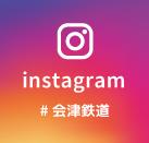 会津鉄道instagram