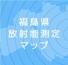 福島県放射能測定マップ