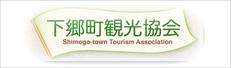下郷町観光協会