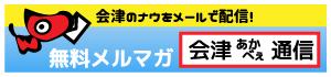 会津赤べぇ通信