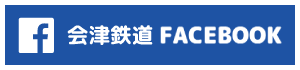 会津鉄道FACEBOOK