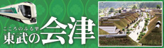 東武の会津