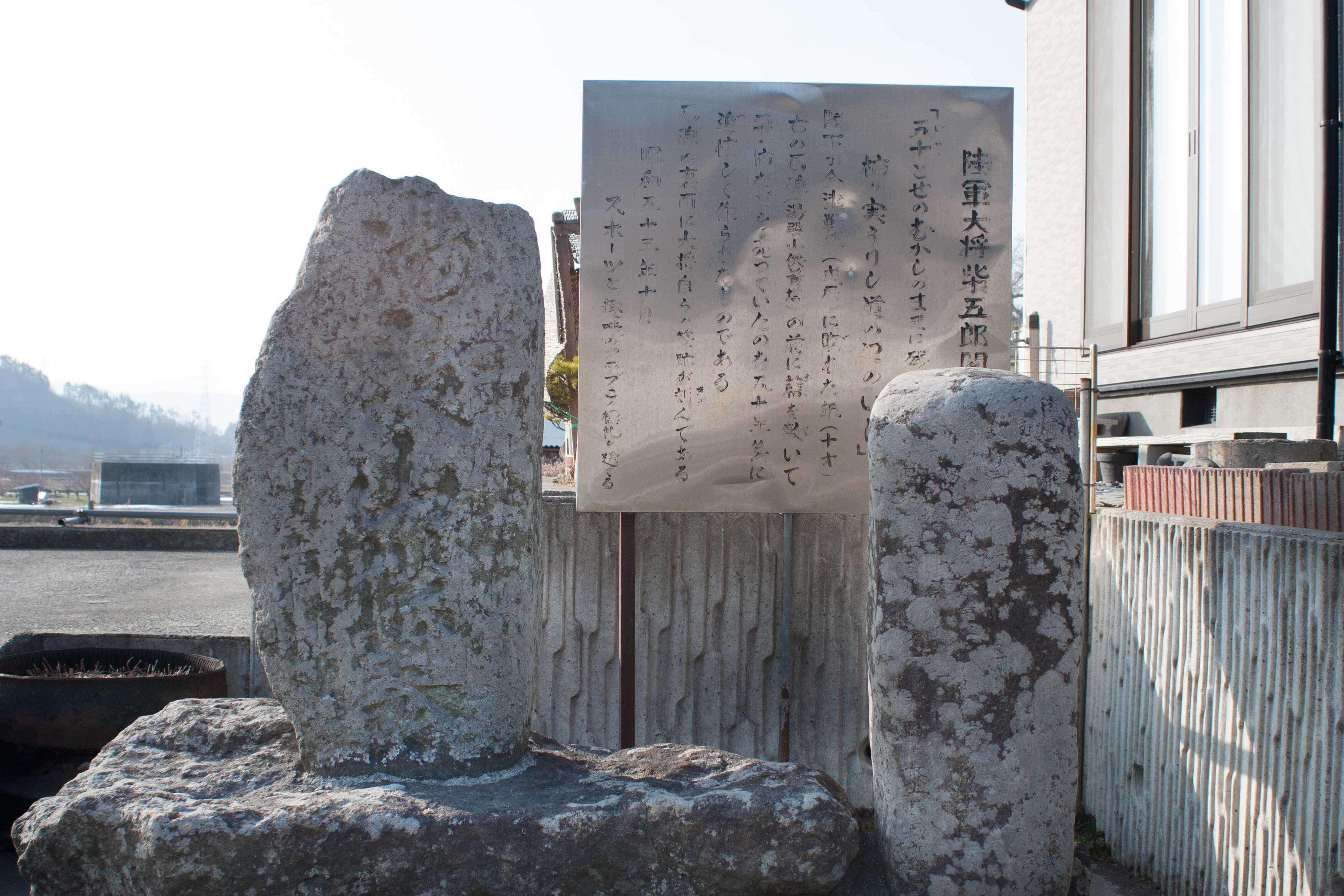 柴五郎の歌碑