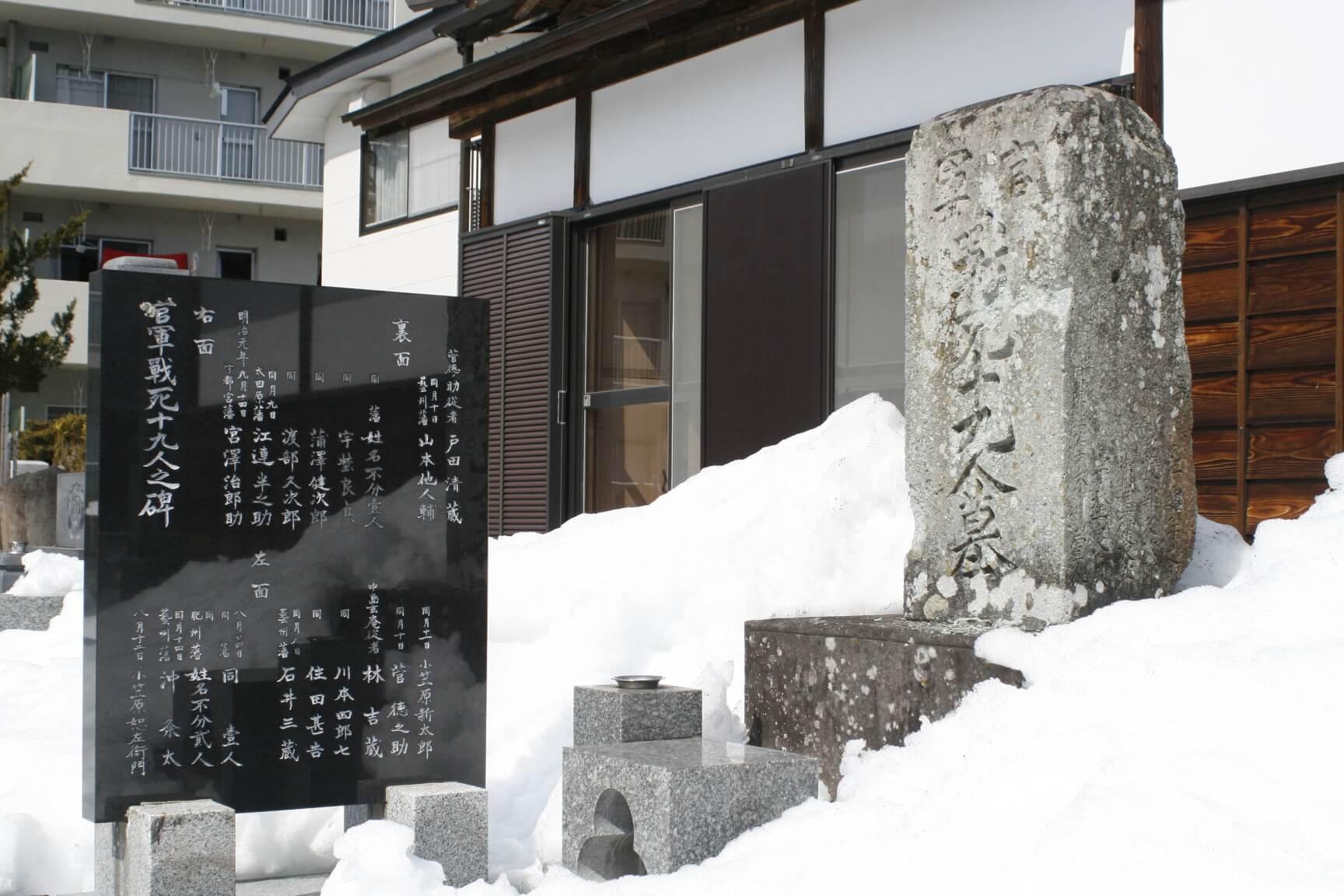 官軍19人の墓(慈恩寺内)