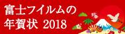 2018年の年賀状は富士フイルム