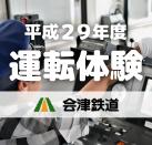平成29年運転体験