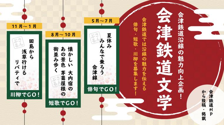 会鉄道文学