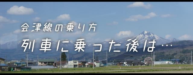 会津線の乗り方 列車に乗った後は…