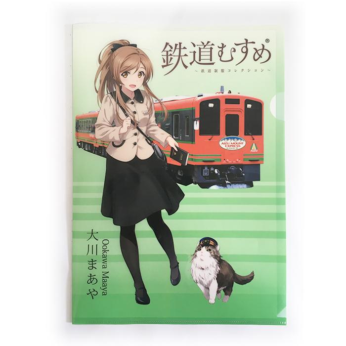 大川まあやクリアファイル(グリーン・列車)