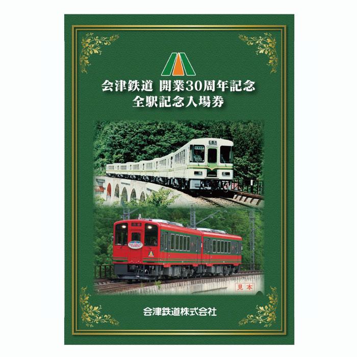 会津鉄道開業30周年記念 全駅記念入場券