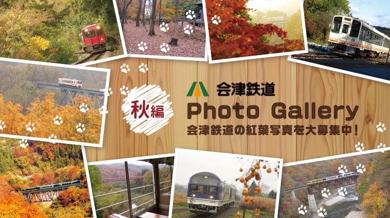 会津鉄道photo gallary 秋編