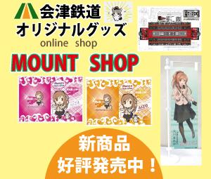 mount shop