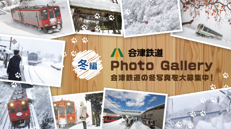 会津鉄道 Photo Gallery 冬編