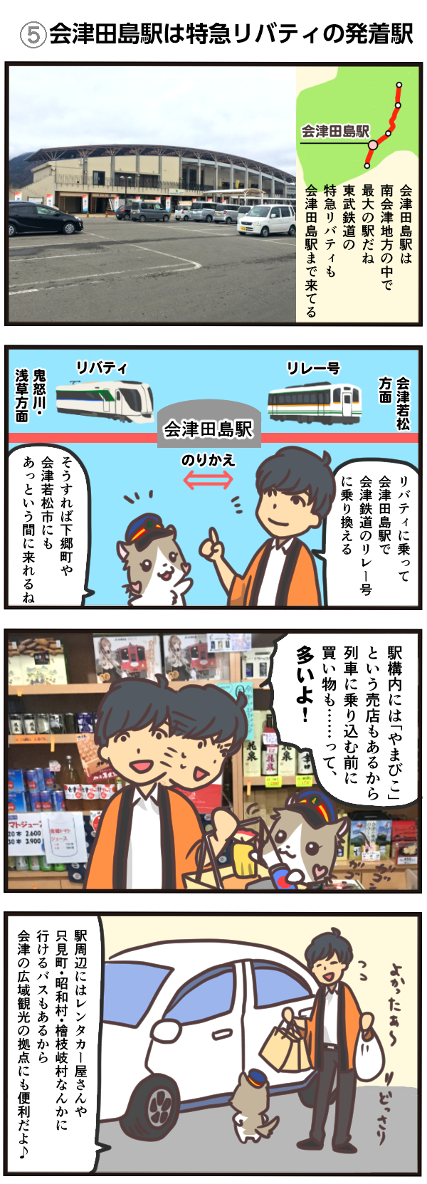 会津田島駅は特急リバティの発着駅