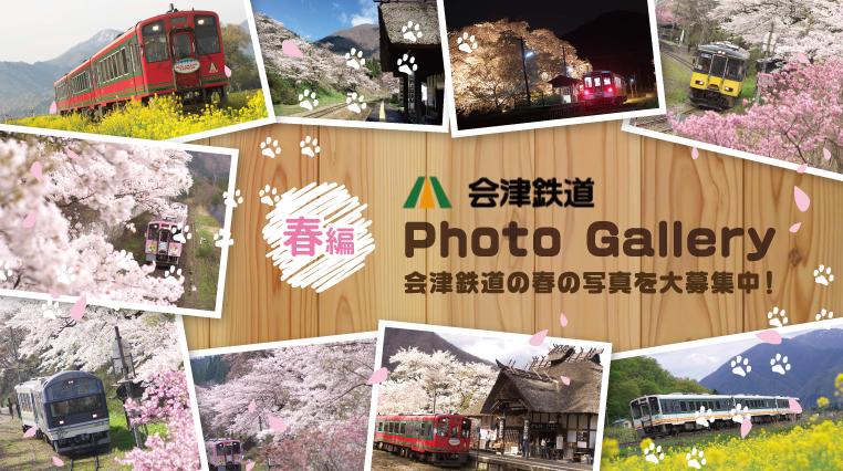 会津鉄道 Photo Gallery 春編