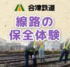 線路の保全体験