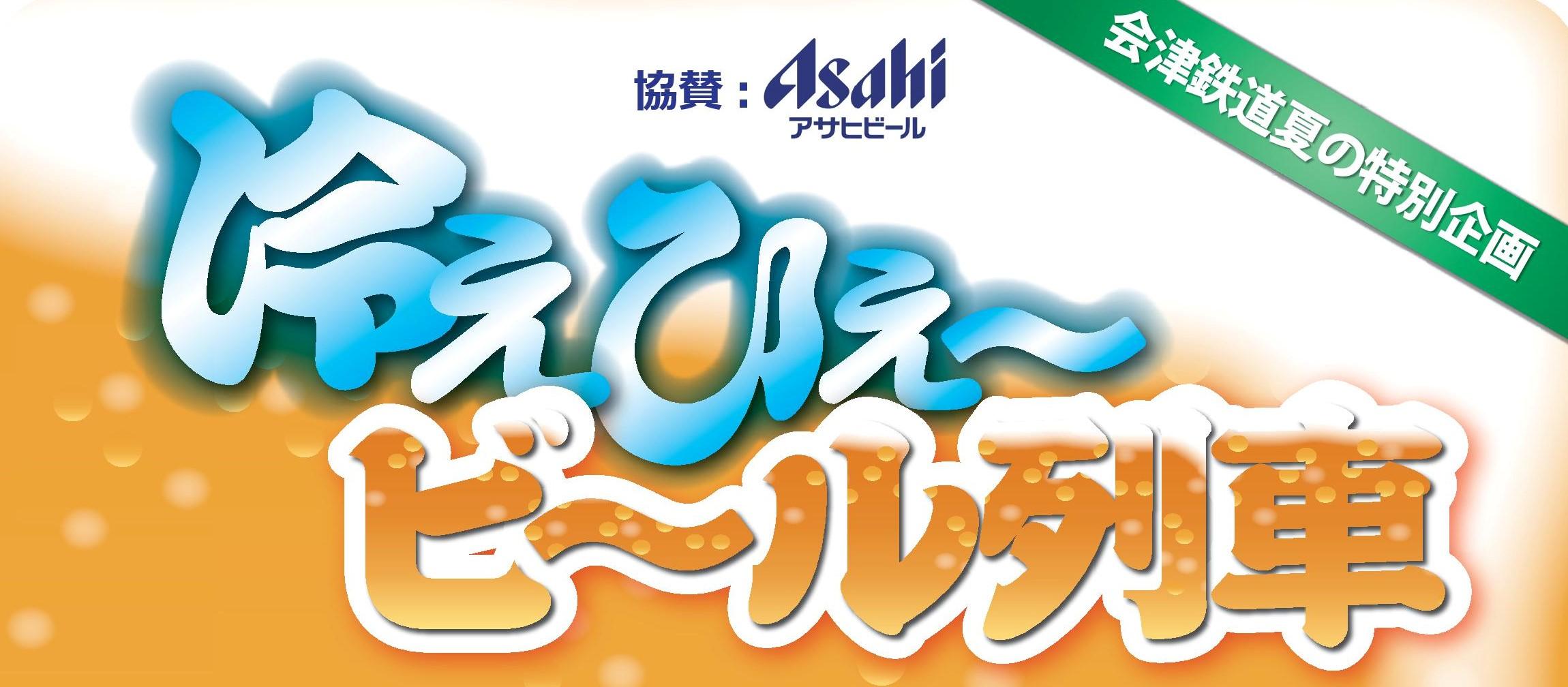 芸妓・善・夜桜列車