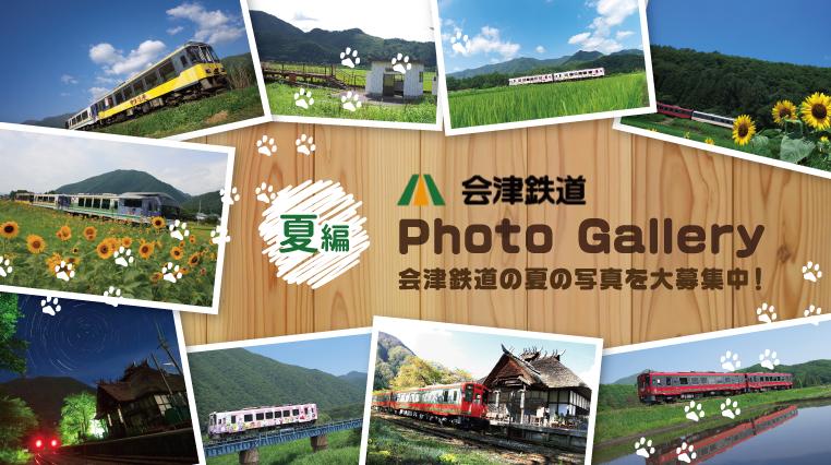 会津鉄道 Photo Gallery 夏編
