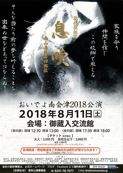 割引きっぷで会津田島祇園祭へ行こう!