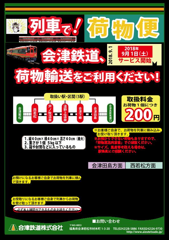 会津鉄道 荷物便