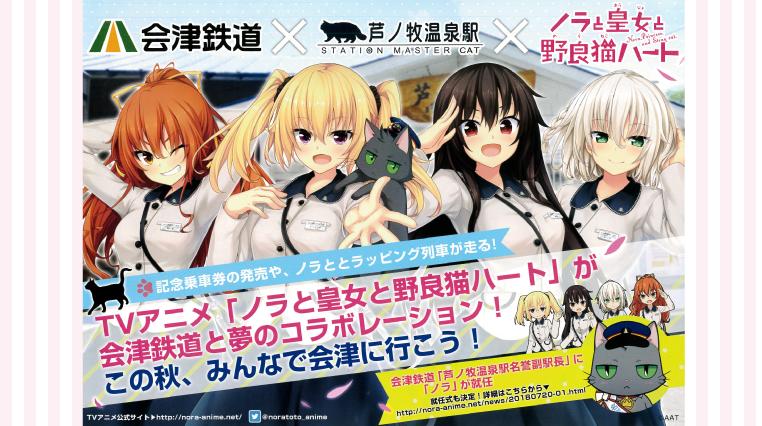 会津鉄道とテレビアニメ初コラボ!