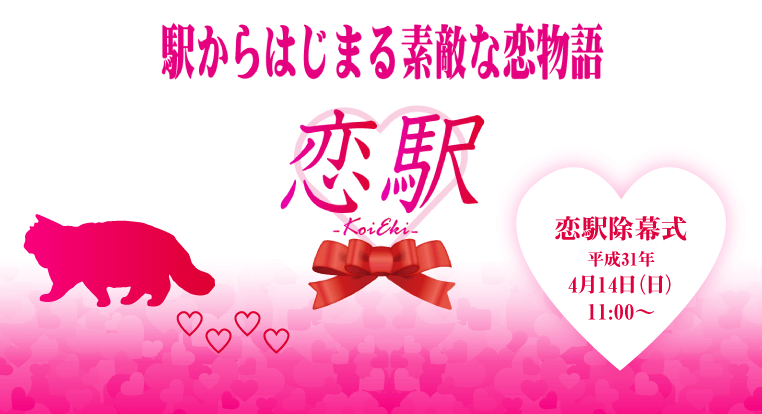 芦ノ牧温泉駅に恋のスポットが爆誕!?