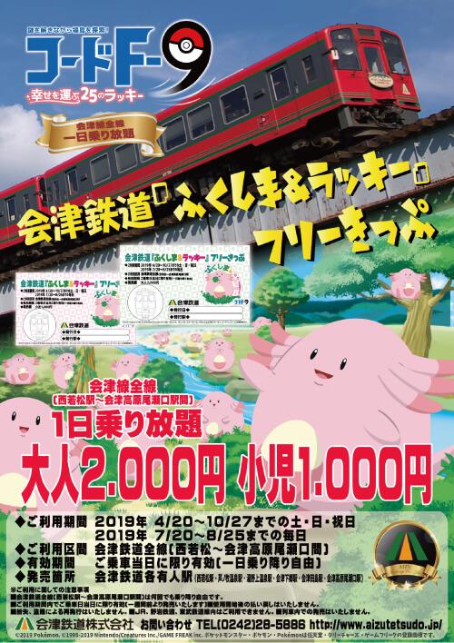 会津鉄道『ふくしま&ラッキー』フリーきっぷ