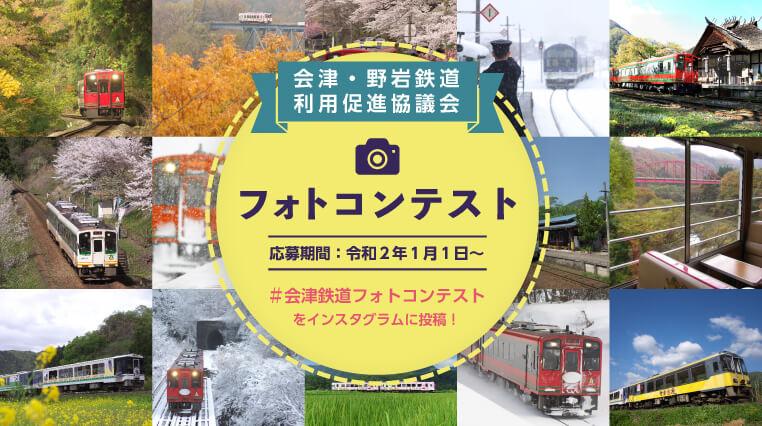 会津鉄道フォトコンテスト開催中!