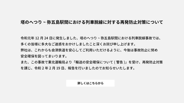 塔のへつり~弥五島駅間における列車脱線に対する再発防止対策について