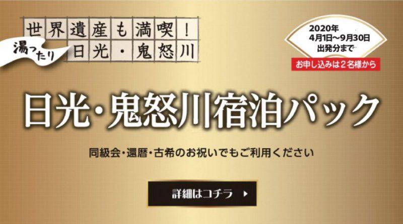 往復乗車券セット日光・鬼怒川宿泊パック