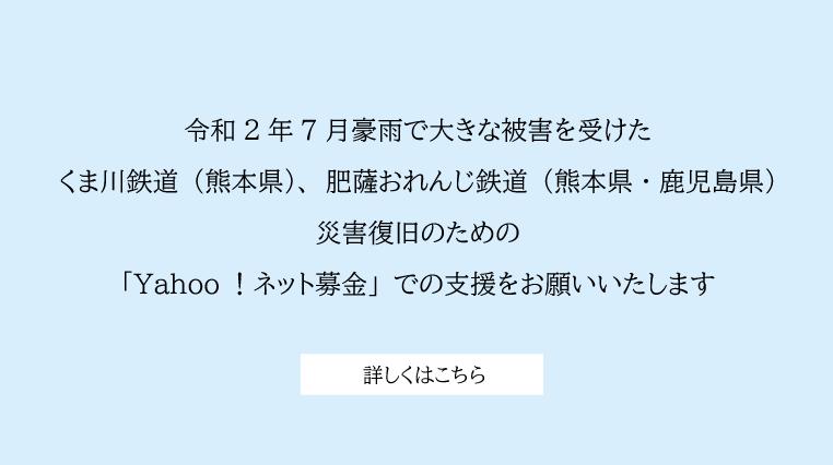 くま川鉄道、肥薩おれんじ鉄道 災害復旧のための 「Yahoo!ネット募金」での支援のお願い