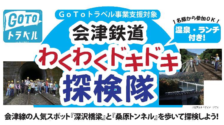 会津鉄道 わくわくドキドキ探検隊