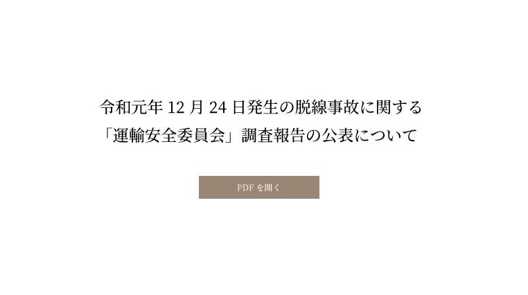 令和元年12月24日発生の脱線事故に関する「運輸安全委員会」調査報告の公表について