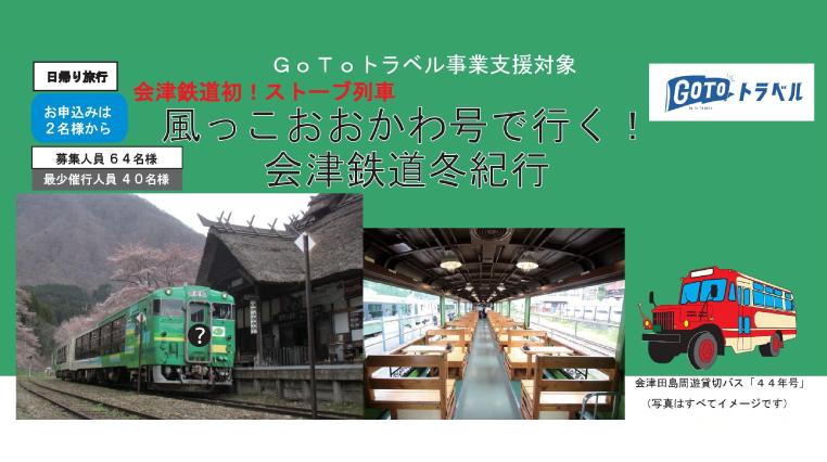 風っこおおかわ号で行く!会津鉄道冬紀行