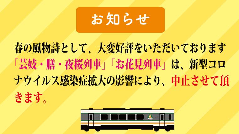 「芸妓・膳・夜桜列車」「お花見列車」中止