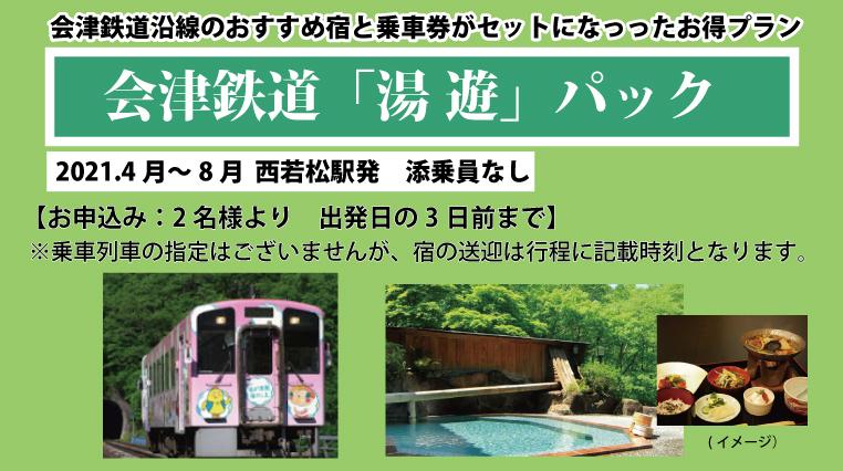 会津鉄道「湯  遊」パック
