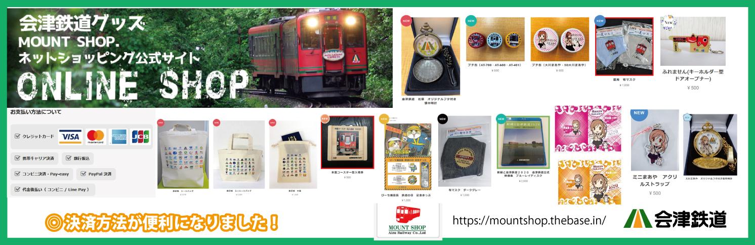 会津鉄道ネットショッピング公式サイト