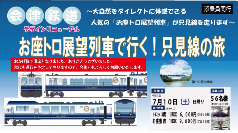 会津鉄道 お座トロ展望列車で行く!只見線の旅~大自然をダイレクトに体感できる、人気の「お座トロ展望列車」が初めて只見線を走ります~