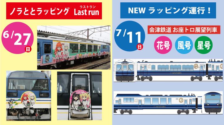 ノラととラッピング・ラストラン&NEWラッピング運行!