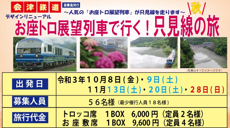 10月~11月「お座トロ展望列車で行く!只見線の旅」