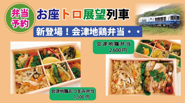 会津地鶏弁当
